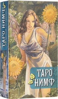 Таро Нимф. Tarot of the Nymph.