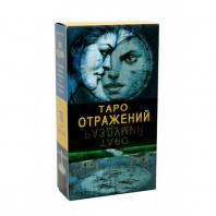 Купить Таро Отражений (Tarot of Reflections) в интернет-магазине TaroShop