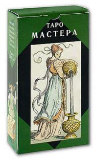 Таро Мастера. Tarot of the Master.