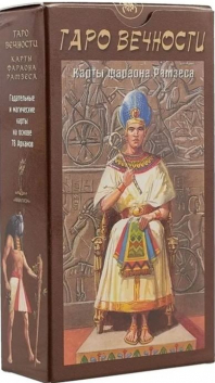 Таро Вечности. Карты Фараона Рамзеса (Ramses: Tarot of Eternity).