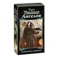 Таро Темных Ангелов (Dark Angels Tarot).