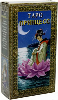 Таро Принцесс. The Tarot of Princesses.