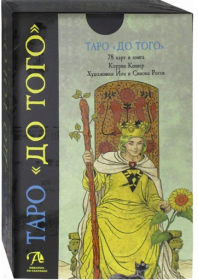 Набор Таро До Того. Before Tarot Kit.